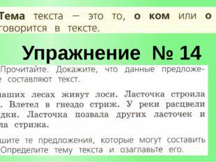 Упражнение № 14
