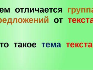 Чем отличается группа предложений от текста? Что такое тема текста?