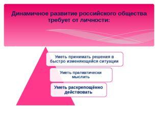 Динамичное развитие российского общества требует от личности: