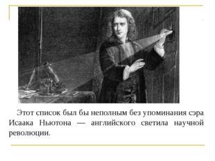 Этот список был бы неполным без упоминания сэра Исаака Ньютона — английского