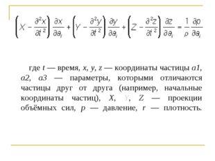 где t — время, х, у, z — координаты частицы a1, a2, a3 — параметры, которыми