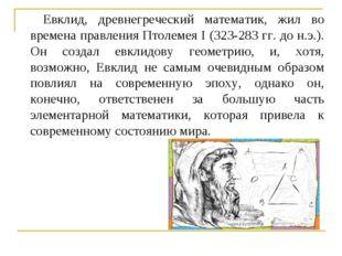 Евклид, древнегреческий математик, жил во времена правления Птолемея I (323-2