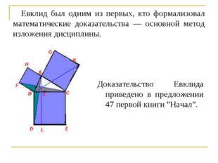 Евклид был одним из первых, кто формализовал математические доказательства —