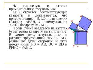 На гипотенузе и катетах прямоугольного треугольника АВС строятся соответствую
