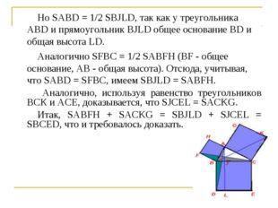 Но SABD = 1/2 SBJLD, так как у треугольника ABD и прямоугольник BJLD общее ос