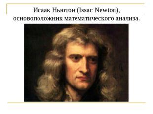 Исаак Ньютон (Issac Newton), основоположник математического анализа.