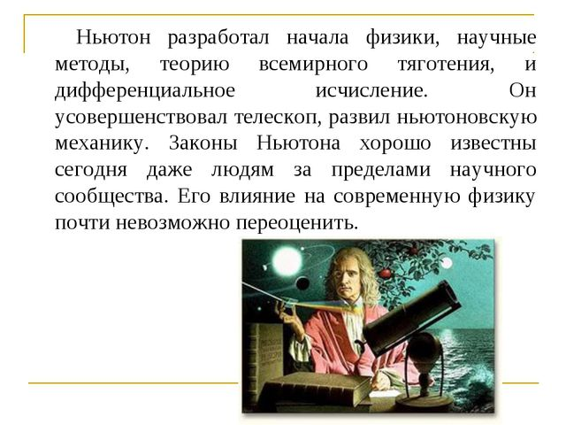 Ньютон разработал начала физики, научные методы, теорию всемирного тяготения,...