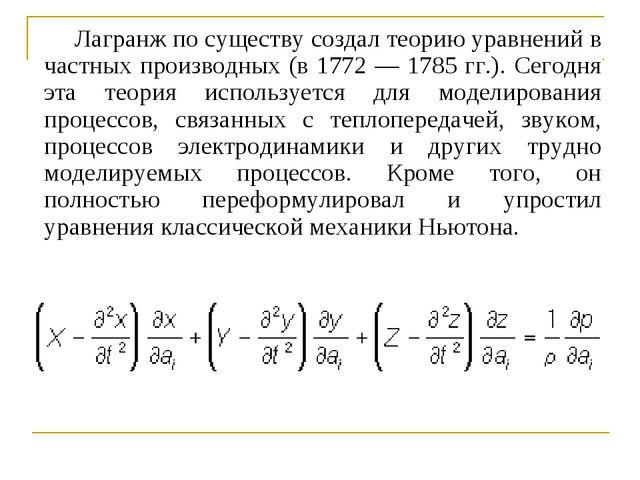 Лагранж по существу создал теорию уравнений в частных производных (в 1772 —...