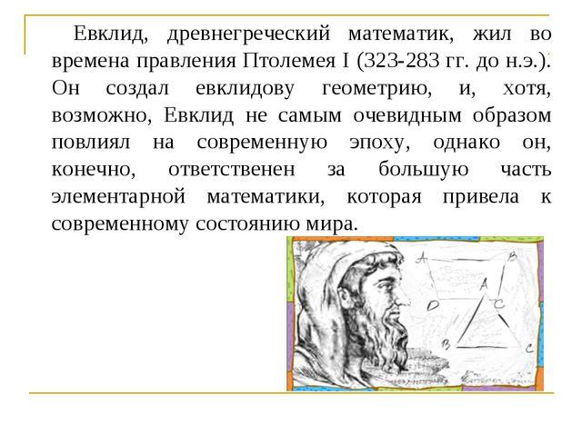 Евклид, древнегреческий математик, жил во времена правления Птолемея I (323-2...