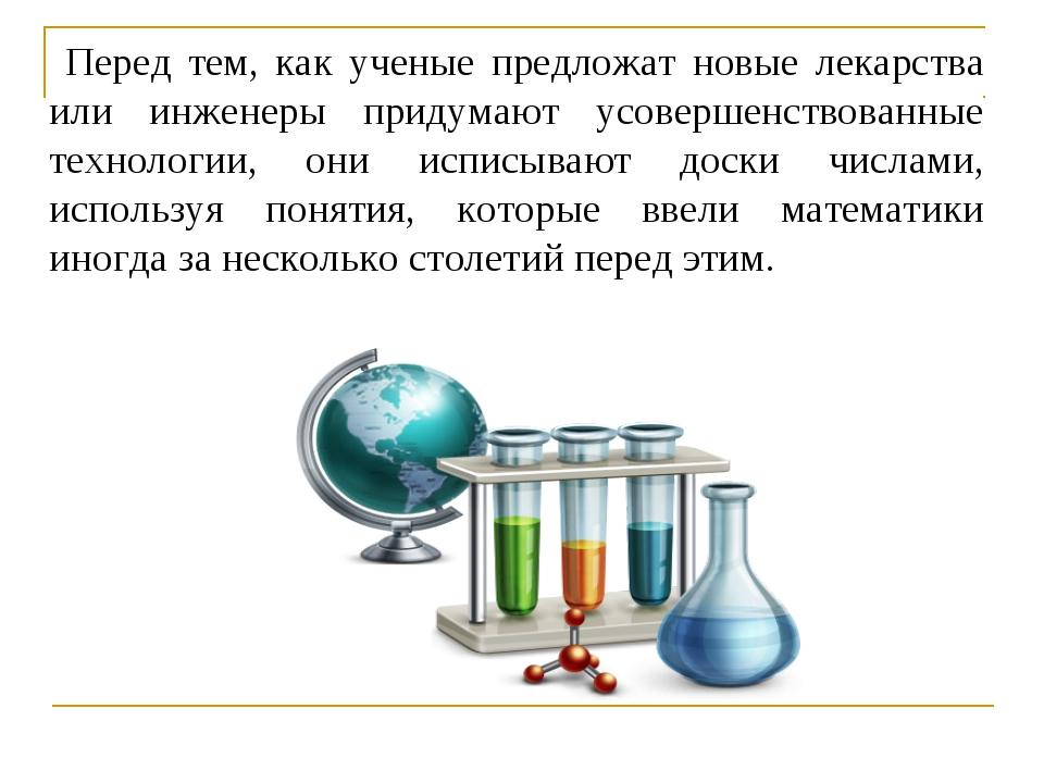 Перед тем, как ученые предложат новые лекарства или инженеры придумают усове...