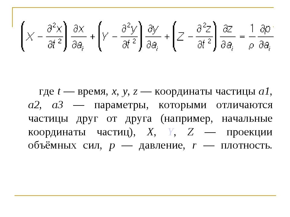 где t — время, х, у, z — координаты частицы a1, a2, a3 — параметры, которыми...