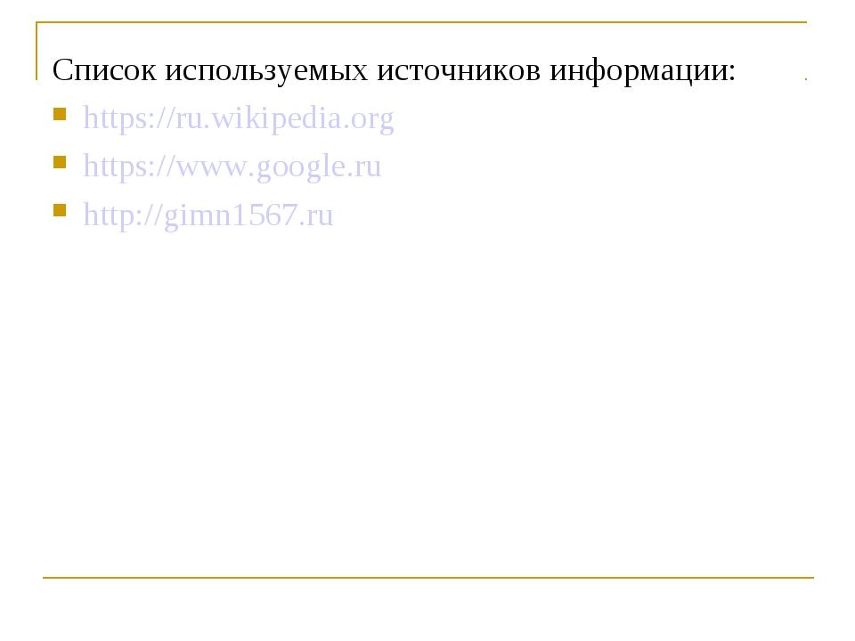 Список используемых источников информации: https://ru.wikipedia.org https://w...