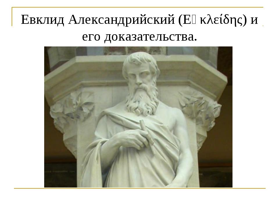 Евклид Александрийский (Εὐκλείδης) и его доказательства.