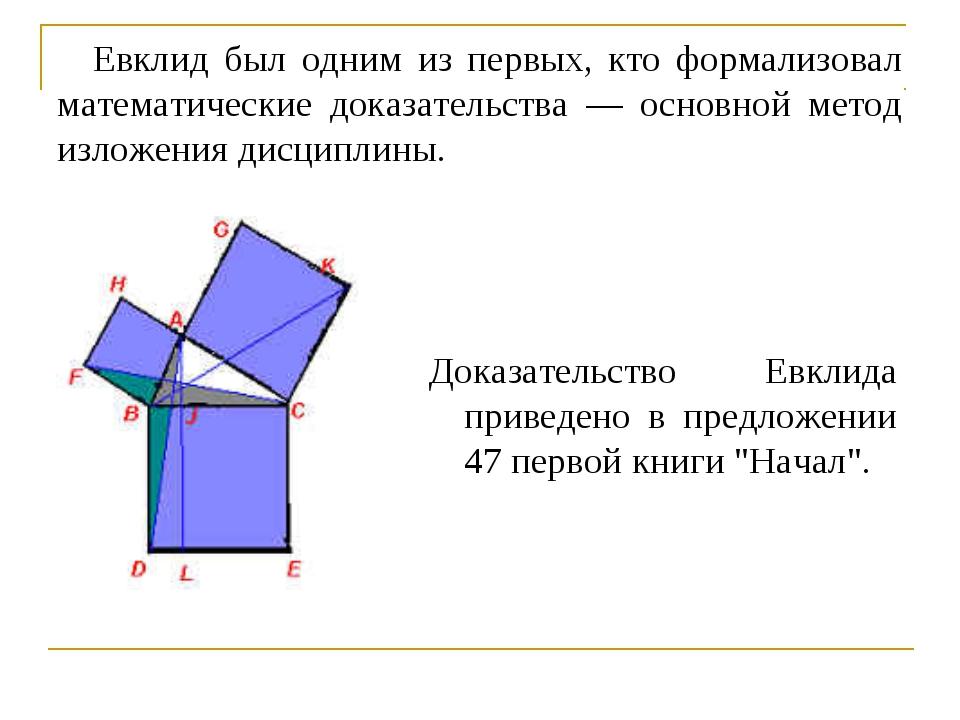 Евклид был одним из первых, кто формализовал математические доказательства —...