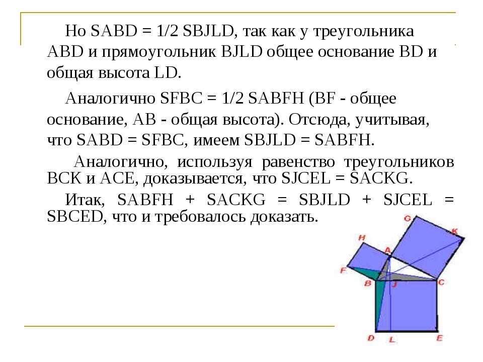 Но SABD = 1/2 SBJLD, так как у треугольника ABD и прямоугольник BJLD общее ос...