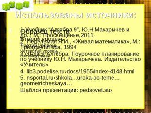 """Использованы источники: 1.Учебник """"Алгебра 9"""", Ю.Н.Макарычев и др.., М.: Прос"""