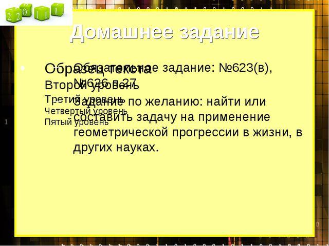 Домашнее задание Обязательное задание: №623(в), №626 п.27 Задание по желанию:...