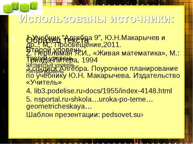 """Использованы источники: 1.Учебник """"Алгебра 9"""", Ю.Н.Макарычев и др.., М.: Прос..."""