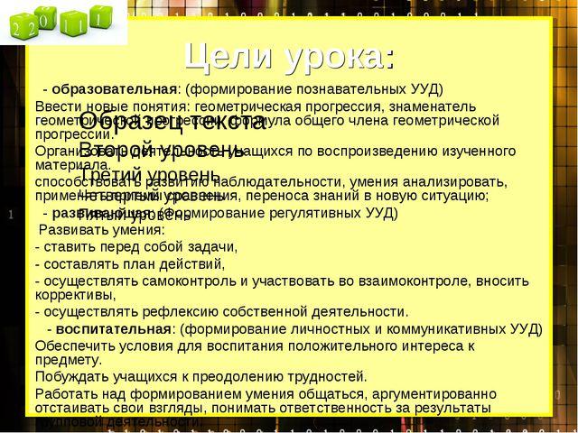 Цели урока: - образовательная: (формирование познавательных УУД) Ввести новые...