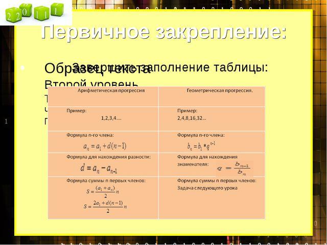 Первичное закрепление: Завершить заполнение таблицы: Образец текста Второй...