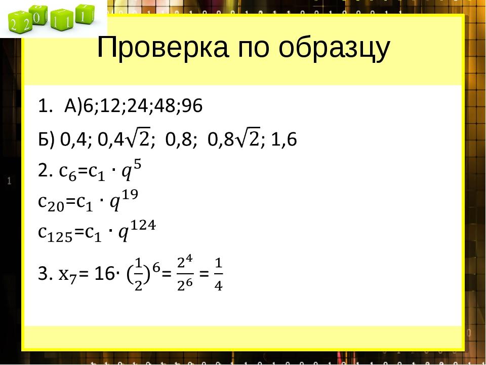 Проверка по образцу  Образец текста Второй уровень Третий уровень Четвертый...