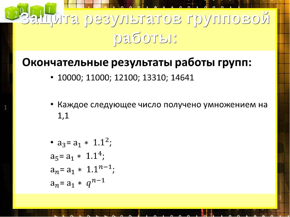 Защита результатов групповой работы:  Образец текста Второй уровень Третий у...