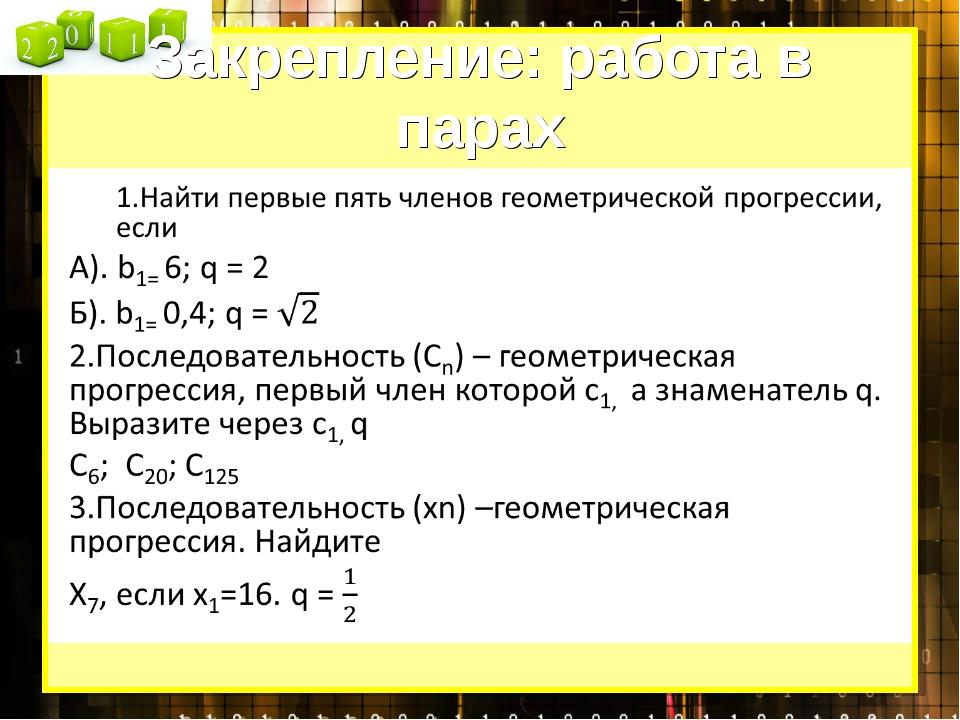 Закрепление: работа в парах  Образец текста Второй уровень Третий уровень Че...