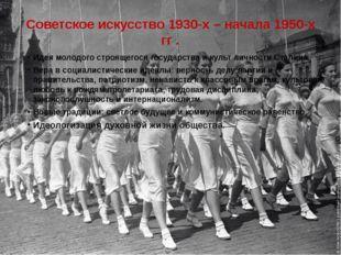 Советское искусство 1930-х – начала 1950-х гг . Идея молодого строящегося гос