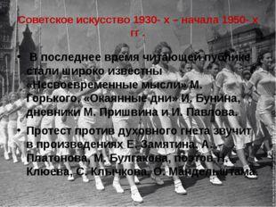 Советское искусство 1930- х – начала 1950- х гг . В последнее время читающей