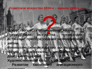 Советское искусство 1930-х – начала 1950-х гг . ? Искусство – есть объективн