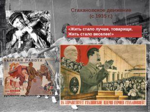 Стахановское движение (с 1935 г.) Стахановское движение способствовало росту