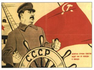 Тоталитаризм (1929 – 1953 гг.) Какжить - насобранииподскажут, Чтопить - п