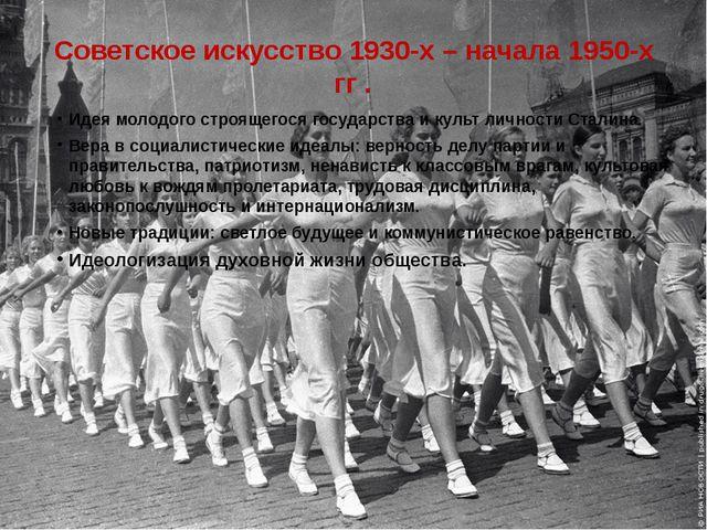 Советское искусство 1930-х – начала 1950-х гг . Идея молодого строящегося гос...