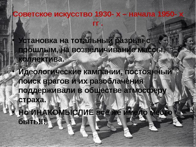 Советское искусство 1930- х – начала 1950- х гг . Установка на тотальный разр...