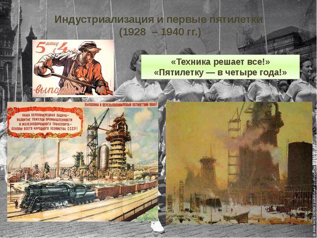Индустриализация и первые пятилетки (1928 – 1940 гг.) «Техника решает все!» «...