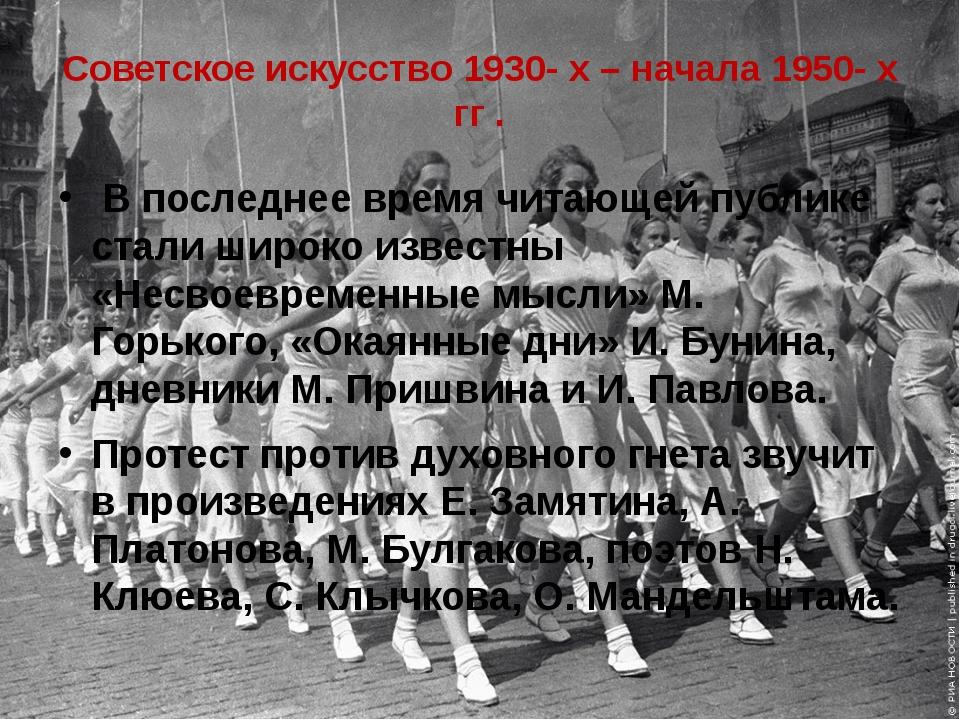 Советское искусство 1930- х – начала 1950- х гг . В последнее время читающей...