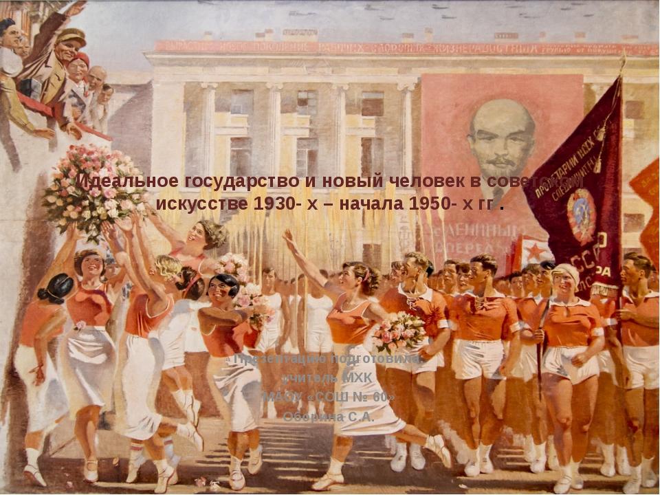 Идеальное государство и новый человек в советском искусстве 1930- х – начала...