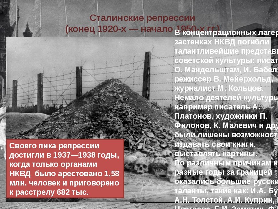 Сталинские репрессии (конец 1920-х — начало 1950-х гг.) ГУЛАГ-главное управ...