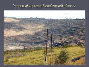 Угольный карьер в Челябинской области