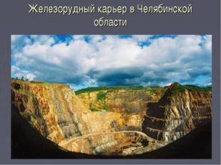 Железорудный карьер в Челябинской области