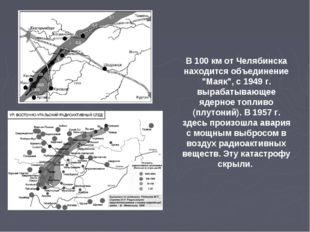 """В 100 км от Челябинска находится объединение """"Маяк"""", с 1949 г. вырабатывающее"""