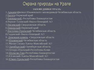 Охрана природы на Урале ЗАПОВЕДНИКИ УРАЛА: 1.Аркаим (филиал Ильменского запов