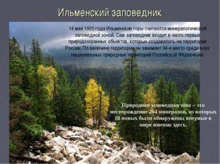 Ильменский заповедник 14 мая 1920 года Ильменские горы считаются минералогиче