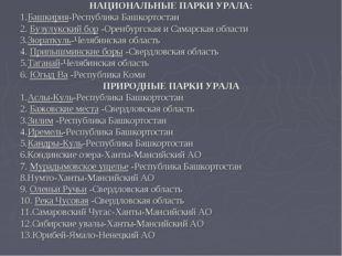 НАЦИОНАЛЬНЫЕ ПАРКИ УРАЛА: 1.Башкирия-Республика Башкортостан 2. Бузулукский б