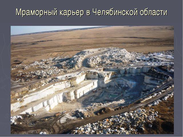 Мраморный карьер в Челябинской области
