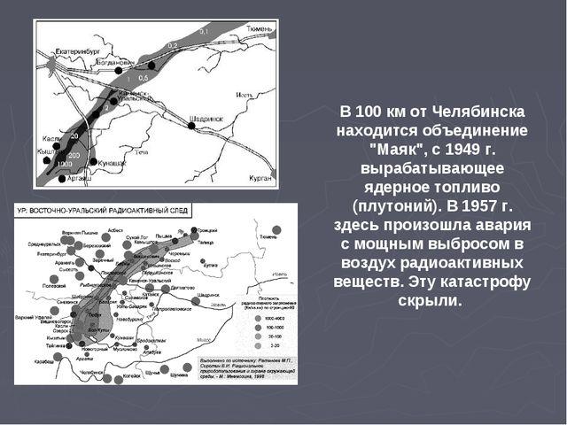 """В 100 км от Челябинска находится объединение """"Маяк"""", с 1949 г. вырабатывающее..."""