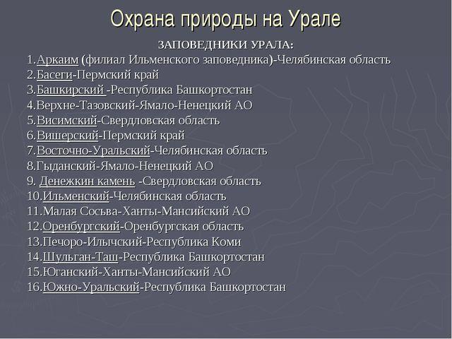 Охрана природы на Урале ЗАПОВЕДНИКИ УРАЛА: 1.Аркаим (филиал Ильменского запов...