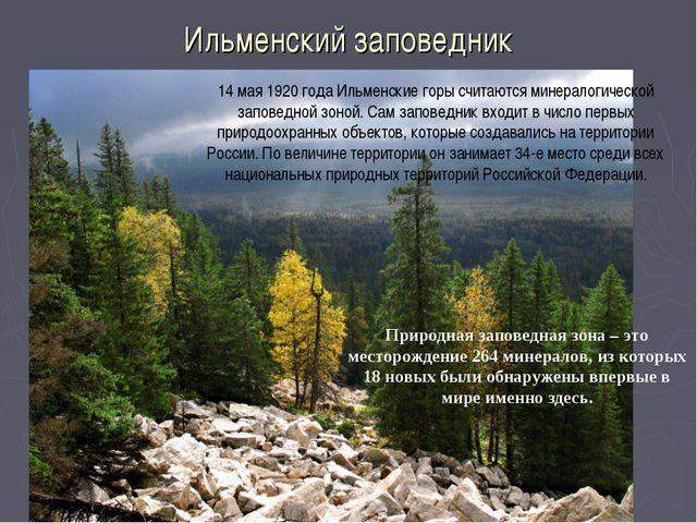 Ильменский заповедник 14 мая 1920 года Ильменские горы считаются минералогиче...