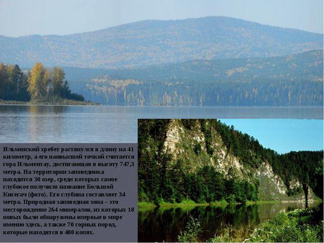 Ильменский хребет растянулся в длину на 41 километр, а его наивысшей точкой с...