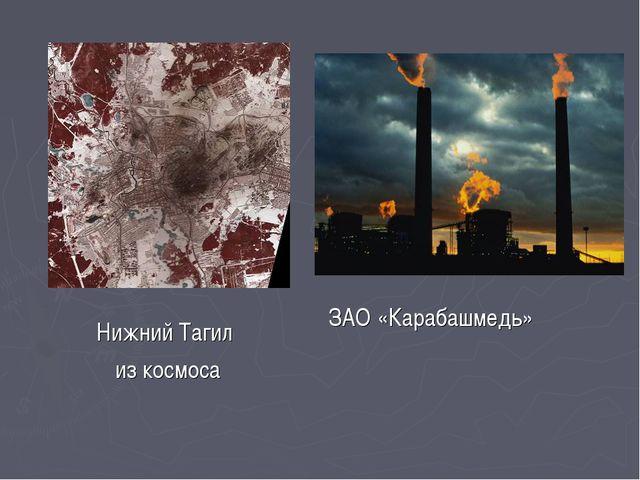 Нижний Тагил из космоса ЗАО «Карабашмедь»